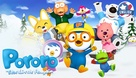 Pororo - in English