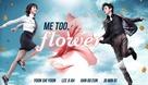Me Too, Flower%21
