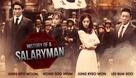 History of a Salaryman