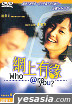 Who Are You - Movie DVD (HK) (En Sub)