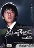 DVD (MY -  En, Ch Tr, My Sub)