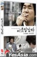 The Man Next Door DVD (En Sub)