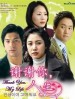 Thank You, My Life DVD (MY - Ch Tr, English Subtitled)