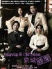 Capital Scandal DVD (MY - Ch Tr, English Subtitled)
