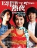 Tropical Night in December DVD (MY - Ch Tr, English Subtitled)