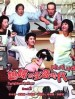 Daughter-in-Law DVD (TW - Ch Tr, English Subtitled)
