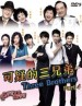 Three Brothers DVD Vol.4 (TW - Ch Tr, English Subtitled)