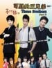 Three Brothers DVD Vol.3 (TW - Ch Tr, English Subtitled)