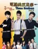 DVD Vol.3 (TW - Ch Tr, English Subtitled)