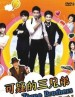 Three Brothers DVD Vol.1 (TW - Ch Tr, English Subtitled)