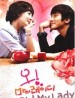 Oh! My Lady DVD (US Version - English Subtitled)