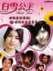 Taste Sweet Love DVD (TW - Ch Tr, English Subtitled)