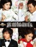 Birth of a Rich Man DVD (TW - Ch Tr, English Subtitled)