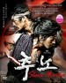 The Slave Hunters DVD (MY - Ch Tr, My, English Subtitled)
