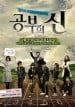 Master of Study DVD (MY - Ch Tr, My, English Subtitled)