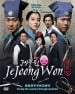 Jejoongwon DVD (MY - Ch Tr, My, English Subtitled)