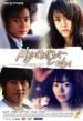 Cinderella's Sister DVD (MY - Ch Tr, My, English Subtitled)