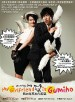 My Girlfriend is a Gumiho DVD (MY - Ch Tr, My, English Subtitled)