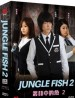Jungle Fish 2 DVD (TW - Ch Tr, English Subtitled)