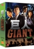 Giant DVD (TW - Ch Tr, English Subtitled)