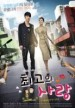 The Greatest Love DVD (US - English Subtitled)