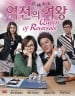 Queen of Reversals DVD (MY - Ch Tr, My, English Subtitled)