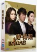 Midas DVD (SG - Ch Tr, English Subtitled)