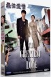 The Greatest Love DVD (SG - Ch Tr, English Subtitled)