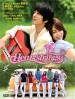 Heartstrings DVD (MY - Ch Tr, My, English Subtitled)