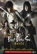 Warrior Baek Dong-soo DVD (TW - Ch Tr, English Subtitled)