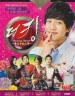 The King 2 Hearts DVD (MY - Ch Tr, My, English Subtitled)