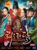 The Sun and the Moon DVD (MY - Ch Tr, My, English Subtitled)