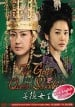 Queen Seon-deok DVD (TW - Ch Tr, My, English Subtitled)