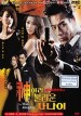 A Man Called God DVD (TW - Ch Tr, My, English Subtitled)