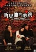 Padam Padam... The Sound of His and Her Heartbeats DVD (TW - Ch Tr, My, English Subtitled)