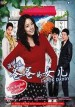 It's Okay, Daddy's Girl DVD (TW - Ch Tr, My, English Subtitled)
