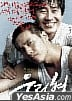 My Brother DVD (HK) (En Sub)