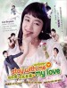 My Love By My Side DVD (MY - Ch Tr, My, English Subtitled)