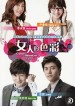 Color of Woman DVD TW (English Subtitled)