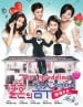 The Wedding Scheme DVD (MY - Ch Tr, My, English Subtitled)