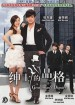 A Gentleman's Dignity DVD (MY - Ch Tr, My, English Subtitled)