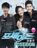 Poseidon DVD (MY - Ch Tr, My, English Subtitled)