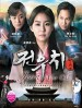 Jeon Woochi - Drama DVD (MY - Ch Tr, My, English Subtitled)