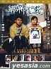 Barking Dogs Never Bite DVD (HK) (En Sub)