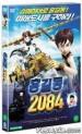Hong Gil-dong 2084 DVD (En Sub)