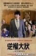 The Attorney DVD HK (En Sub)