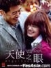 Angel Eyes DVD (SG - English Subtitled)