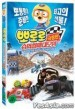 Pororo, The Racing Adventure DVD (En Sub)