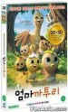 DVD (2D + 3D) (First Press Limited Edition)