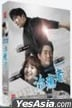 Healer DVD (SG - English Subtitled)
